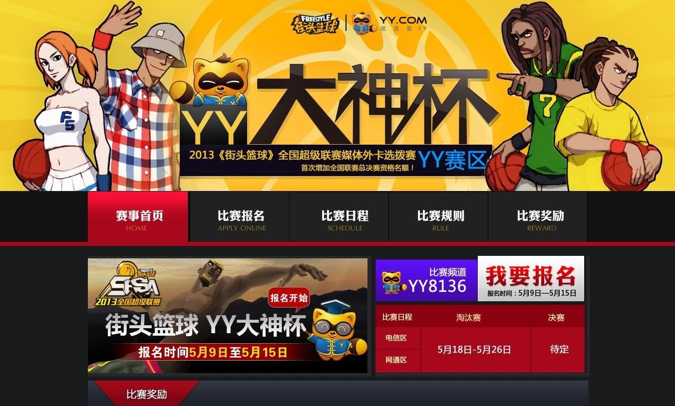 2013最新骗术_街头篮球官方网站-中国第一的篮球竞技游戏-自由是唯一的规则