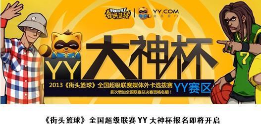 街头篮球官方网站-中国第一的篮球竞技游戏-自由是的